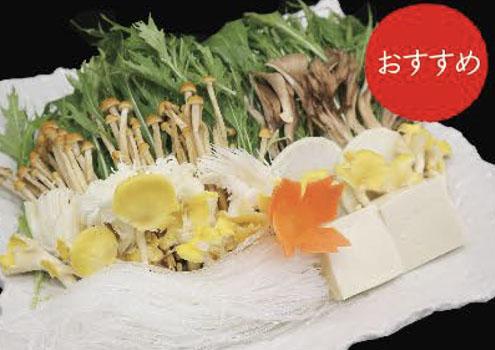 野菜ときのこ十種盛合せ