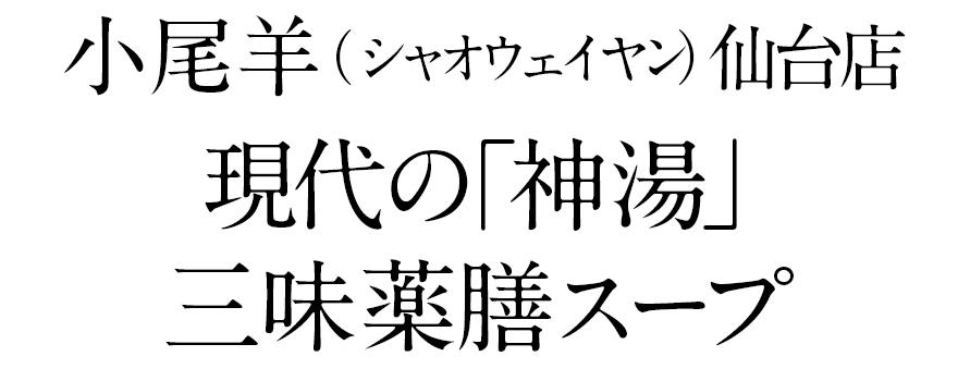 小尾羊(シャオウェイヤン)仙台店 現代の「神湯」三味薬膳スープ